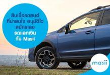 สินเชื่อรถยนต์ที่น่าสนใจ สมัครเลย! รถแลกเงิน กับ Masii