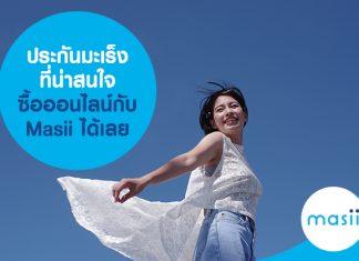 แนะนำ ประกันมะเร็ง ที่น่าสนใจ ซื้อออนไลน์กับ Masiiได้เลย