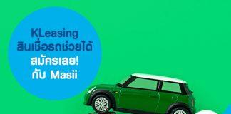 KLeasingสินเชื่อรถช่วยได้ สมัครเลย! กับ Masii
