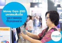 Money Expo 2020 มหกรรมสินเชื่อ และการลงทุน ที่ไม่ควรพลาด