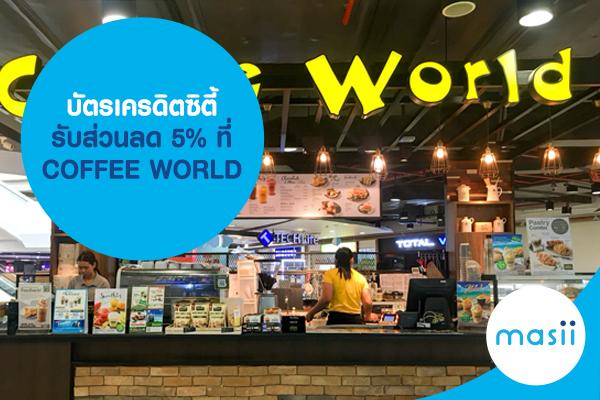 บัตรเครดิตซิตี้ รับส่วนลด 5% ที่ COFFEE WORLD