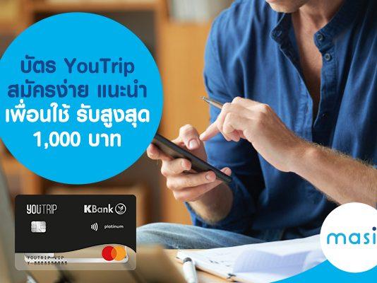 บัตร YouTrip สมัครง่าย แนะนำเพื่อนใช้ รับสูงสุด 1,000 บาท