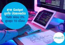 สาย Gadget ถูกใจ บัตรเครดิต TMB ผ่อน 0% สูงสุด 10 เดือน