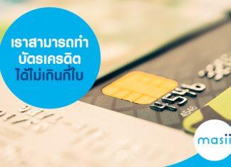 เราสามารถทำบัตรเครดิตได้ไม่เกินกี่ใบ