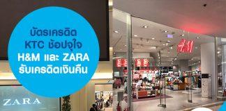 บัตรเครดิต KTC ช้อปจุใจ H&M และ ZARA รับเครดิตเงินคืน