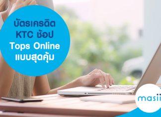 บัตรเครดิต KTC ช้อป Tops Online แบบสุดคุ้ม