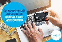 คุ้มครองอย่างคุ้มค่า ช้อปปิ้งออนไลน์ บัตรเครดิต KTC MASTERCARD