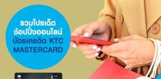 รวมโปรเด็ด ช้อปปิ้งออนไลน์ บัตรเครดิต KTC MASTERCARD