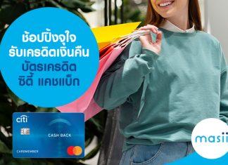 ช้อปปิ้งจุใจ รับเครดิตเงินคืน บัตรเครดิตซิตี้ แคชแบ็ก
