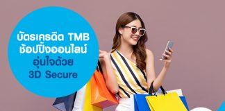 บัตรเครดิต TMB ช้อปปิ้งออนไลน์ อุ่นใจด้วย 3D Secure
