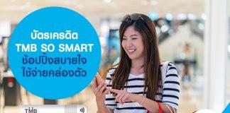 บัตรเครดิต TMB SO SMART ช้อปปิ้งสบายใจ ใช้จ่ายคล่องตัว