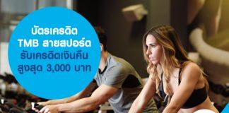 บัตรเครดิต TMB สายสปอร์ต รับเครดิตเงินคืน สูงสุด 3,000 บาท
