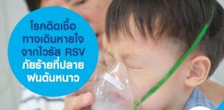 โรคติดเชื้อทางเดินหายใจจากไวรัส RSV ภัยร้ายที่ปลายฝนต้นหนาว