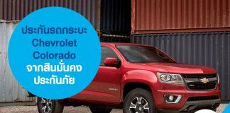 ประกันรถกระบะ Chevrolet Colorado จากสินมั่นคงประกันภัย