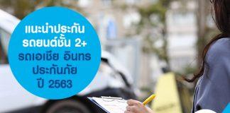แนะนำประกันรถยนต์ชั้น 2+ รถเอเชีย อินทรประกันภัย ปี 2563