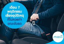 เตือน 7 พฤติกรรมเสี่ยงอุบัติเหตุ ที่ไม่ควรทำขณะขับรถ