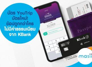 บัตร YouTrip บัตรใหม่! ช้อปถูกกว่าใคร ไม่มีค่าธรรมเนียม จาก KBank