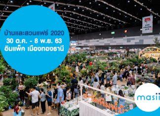 บ้านและสวนแฟร์ 2020 30 ต.ค. - 8 พ.ย. 63 อิมแพ็ค เมืองทองธานี