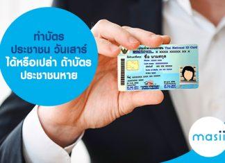ทำบัตรประชาชนวันเสาร์ได้หรือเปล่า ถ้าบัตรประชาชนหาย