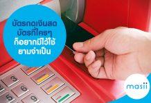 บัตรกดเงินสด บัตรที่ใครๆ ก็อยากมีไว้ใช้ยามจำเป็น