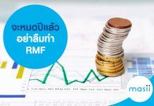 จะหมดปีแล้ว อย่าลืมทำ RMF