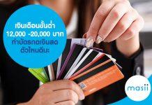 เงินเดือนขั้นต่ำ 12,000 -20,000 บาท ทำบัตรกดเงินสด ตัวไหนดีนะ