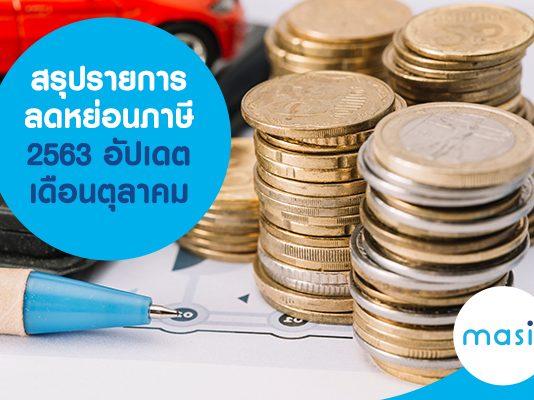 สรุปรายการลดหย่อนภาษี 2563 อัพเดท เดือนตุลาคม