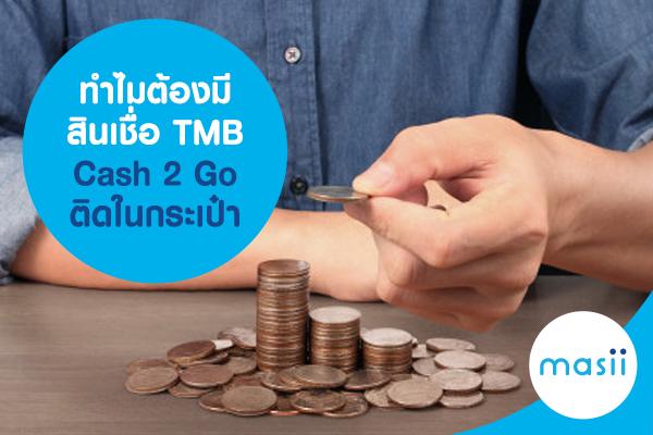 ทำไมต้องมี สินเชื่อ TMB Cash 2 go ติดในกระเป๋า