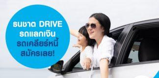 ธนชาต DRIVE รถแลกเงิน รถเคลียร์หนี้ สินเชื่อรถยนต์ สำหรับคนรายได้ 15,000 บาทต่อเดือน