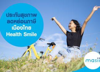 ประกันสุขภาพ ลดหย่อนภาษี เมืองไทย Health Smile ราคาเริ่มต้น 3,750 บาท