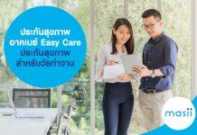 ประกันสุขภาพ อาคเนย์ Easy Care ประกันสุขภาพ สำหรับวัยทำงาน