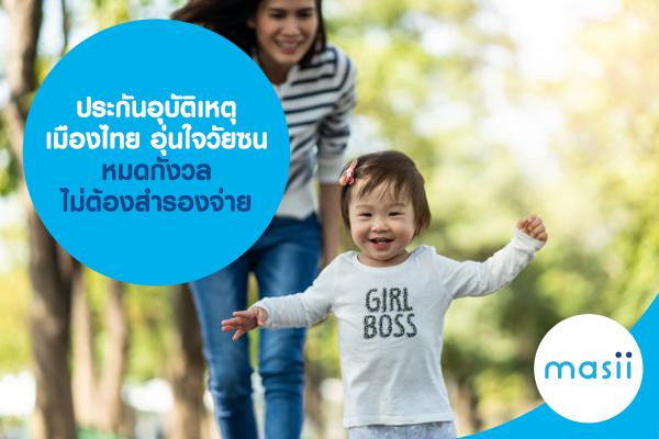 ประกันอุบัติเหตุ เมืองไทย อุ่นใจวัยซน ไม่ต้องสำรองจ่าย