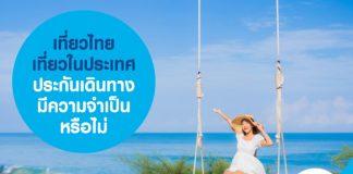 ประกันเดินทาง เที่ยวไทย เที่ยวในประเทศ มีความจำเป็น หรือไม่