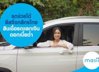 รถช่วยได้ ลีสซิ่งกสิกรไทย สินเชื่อรถแลกเงิน ดอกเบี้ยต่ำ