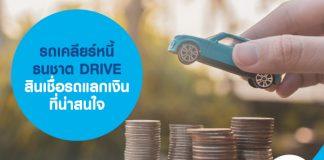 รถเคลียร์หนี้ ธนชาต DRIVE สินเชื่อรถแลกเงินที่น่าสนใจ