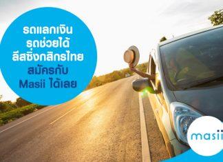 รถแลกเงิน รถช่วยได้ ลีสซิ่งกสิกรไทย สินเชื่อรถยนต์ สมัครสินเชื่อออนไลน์ กับ Masii