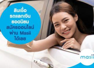สินเชื่อรถแลกเงินยอดนิยม สมัครออนไลน์ ผ่าน Masii ได้เลย