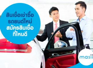 สินเชื่อเช่าซื้อ รถยนต์ใหม่ สมัครสินเชื่อที่ไหนดีวงเงินอนุมัติสูง ผ่อนสบาย
