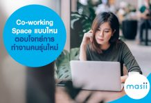 Co-working Space แบบไหน ตอบโจทย์การทำงานคนรุ่นใหม่
