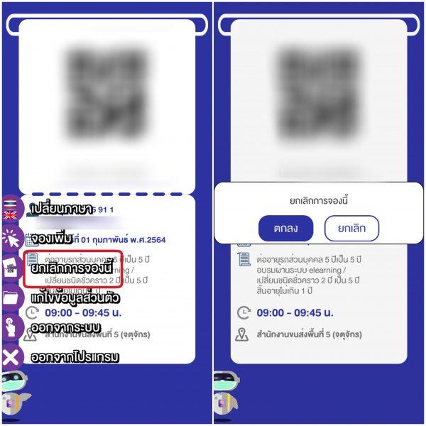 จองคิวต่อใบขับขี่ออนไลน์ มีขั้นตอนอย่างไร