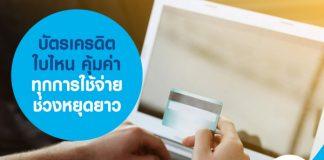บัตรเครดิต ใบไหน คุ้มค่าทุกการใช้จ่ายช่วงหยุดยาว