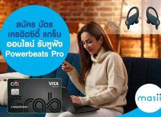 สมัคร บัตรเครดิตซิตี้ แกร็บ ออนไลน์ รับหูฟัง Powerbeats Pro