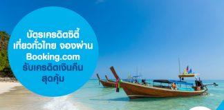 บัตรเครดิตซิตี้ เที่ยวทั่วไทย จองผ่าน Booking.com รับเครดิตเงินคืน สุดคุ้ม