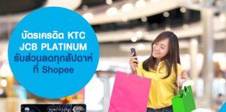 บัตรเครดิต KTC JCB PLATINUM รับส่วนลดทุกสัปดาห์ ที่ Shopee
