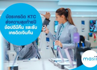 บัตรเครดิต KTC ส่งความสุขท้ายปี ช้อปดีมีคืน และรับเครดิตเงินคืน