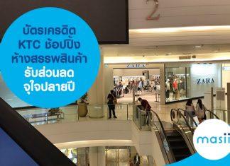 บัตรเครดิต KTC ช้อปปิ้งห้างสรรพสินค้า รับส่วนลดจุใจปลายปี