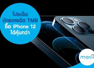 โปรเด็ด บัตรเครดิต TMB ซื้อ iPhone 12 ได้คุ้มกว่า