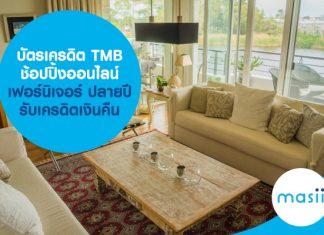 บัตรเครดิต TMB ช้อปปิ้งออนไลน์ เฟอร์นิเจอร์ ปลายปี รับเครดิตเงินคืน
