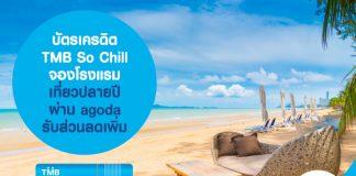 บัตรเครดิต TMB So Chill จองโรงแรมเที่ยวปลายปี ผ่าน agoda รับส่วนลดเพิ่ม