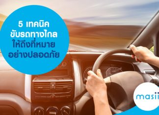 5 เทคนิคขับรถทางไกล ให้ถึงที่หมายอย่างปลอดภัย